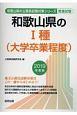 和歌山県の1種 大学卒業程度 和歌山県の公務員試験対策シリーズ 2019
