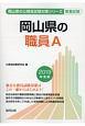 岡山県の職員A 岡山県の公務員試験対策シリーズ 2019