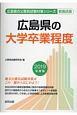 広島県の大学卒業程度 広島県の公務員試験対策シリーズ 2019