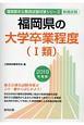 福岡県の大学卒業程度(1類) 福岡県の公務員試験対策シリーズ 2019