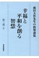 幸福と平和を創る智慧 第三部(中) 池田大作先生の指導選集