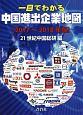 一目でわかる中国進出企業地図 2017~2018