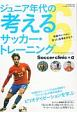 ジュニア年代の考える サッカー・トレーニング 年齢やレベルに合った指導を行なう Soccer clinic+α(6)
