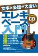 文字と楽譜が大きいエレキベース入門 CD付