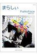 まらしぃ/PiaNoFace-【DISC1】+2-