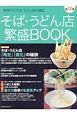 そば・うどん店 繁盛BOOK 新時代のそば・うどん店の雑誌(18)