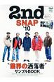 2nd SNAP 別冊2nd (10)