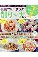 根菜フリルサラダ 削り~ナレシピ ののじ製ピーラー付録