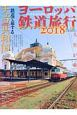 ヨーロッパ鉄道旅行 2018 人生が楽しくなる 鉄道で旅するチェコ共和国