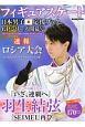 フィギュアスケート日本男子応援ブック GPシリーズ開幕号