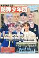 K-STAR DX 防弾少年団+Wanna One