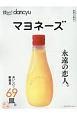 技あり!dancyu マヨネーズ dancyu特別編集