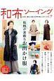 和布ソーイング 心地よい暮らしを彩る和布の服とこもの(9)