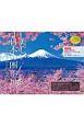 美しい日本の四季~うつろう彩り、残したい原風景~カレンダー 2018