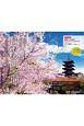 美しい日本の四季~季節の彩りと花の溢れる和の庭園~カレンダー 2018