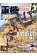 重機fan 土木工事のスーパーヒーロー CAT D10T2に迫る! (2)