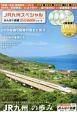 JR九州スペシャル みんなの鉄道DVD BOOKシリーズ