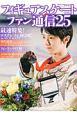 フィギュアスケートファン通信 (25)