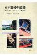 標準高校中国語 CD-ROM付