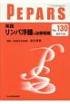 PEPARS 2017.10 Monthly Book(130)