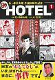 HOTEL 石ノ森章太郎 生誕80周年記念企画(1)