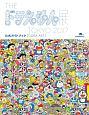 DORA ART THE ドラえもん展 TOKYO 2017 公式ガイドブック