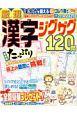 厳選漢字ジグザグ120問 (11)