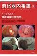 消化器内視鏡 29-9