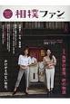 相撲ファン 相撲愛を深めるstyle&lifeブック(6)