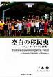 空白の移民史 ニューカレドニアと沖縄