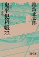 鬼平犯科帳<決定版> 特別長篇 迷路 (22)