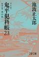 鬼平犯科帳<決定版> 特別長篇 炎の色 (23)