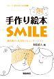 手作り絵本SMILE シリーズ絵本をめぐる活動3 創る喜びと広がるコミュニケーション