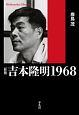 吉本隆明1968<新版>