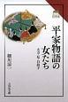 平家物語の女たち 読みなおす日本史 大力・尼・白拍子