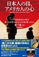 日本人の目、アメリカ人の心 ハワイ日系米兵の叫び 第二次世界大戦・私たちは何と