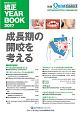 臨床家のための矯正 YEARBOOK 2017 成長期の開咬を考える