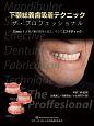 下顎総義歯吸着テクニック ザ・プロフェッショナル Class1/2/3の臨床と技工、そしてエステティ
