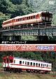 鉄道アーカイブシリーズ38 山田線・岩泉線の車両たち