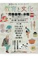 教育と文化 季刊フォーラム 2017Autumn 特集:労働倫理と余暇働くことは生きること? (89)