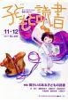 子どもと読書 2017.11・12 特集:障がいのある子どもの読書 すべての子どもに読書の喜びを!(426)