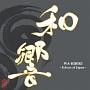 和響~Echoes of Japan~