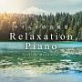 リラクセーション・ピアノ~やすらぎの音風景