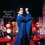 月花夜(MUSIC VIDEO盤)(DVD付)