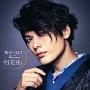 月花夜(MAKING盤)(DVD付)