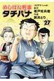めしばな刑事-デカ- タチバナ(27)