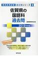 佐賀県の国語科 過去問 教員採用試験過去問シリーズ 2019