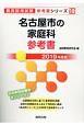 名古屋市の家庭科 参考書 教員採用試験参考書シリーズ 2019