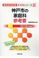 神戸市の家庭科 参考書 教員採用試験参考書シリーズ 2019