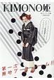 KIMONO姫 チープシック編 (15)